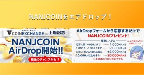 nanjcoin-airdrop