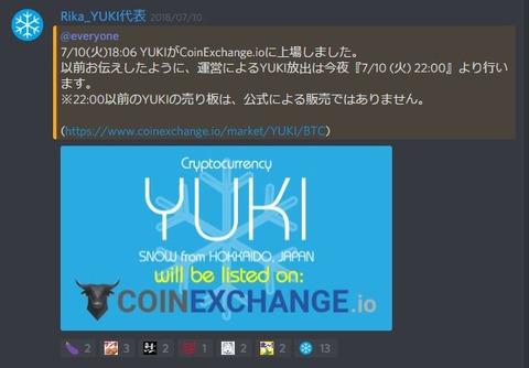 yuki2