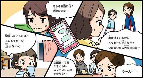 section3_manga_full