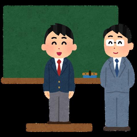 school_kokuban_happyou_tenkousei_man