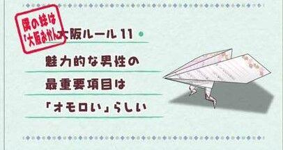 大阪ルール11