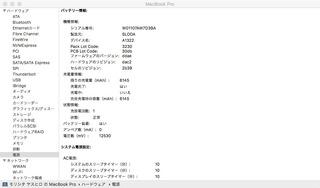 batt_info_after01