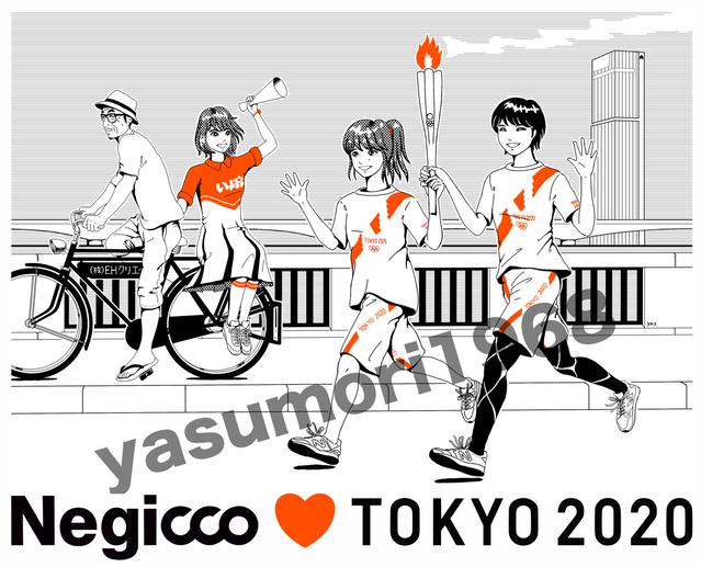 Megu聖火_blog