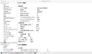 batt_info_before01