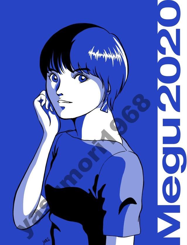 Megu2020_f1