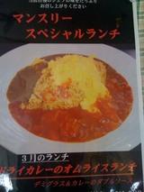 jokoku_lunch