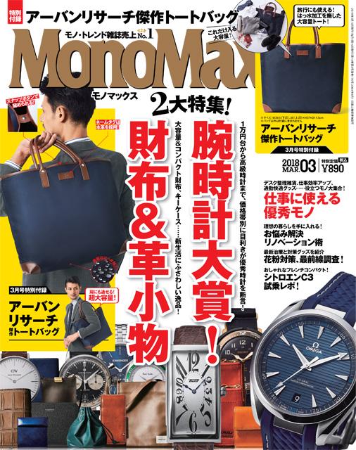 MonoMax03_表1_納品_350dpi