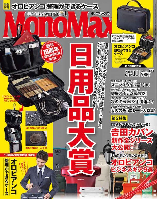 MonoMax11_表1