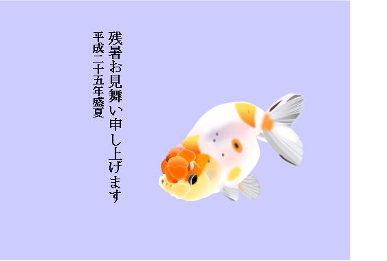 残暑見舞い金魚