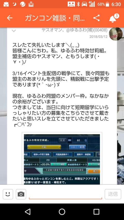 Screenshot_20180328-063033