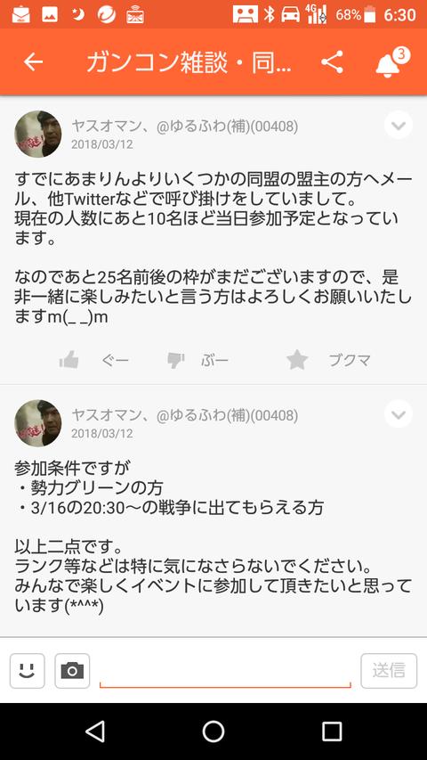 Screenshot_20180328-063045