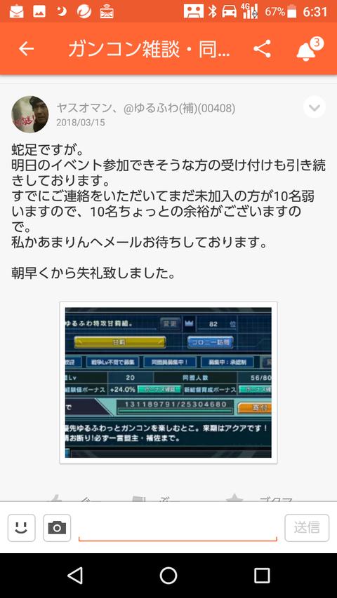 Screenshot_20180328-063129