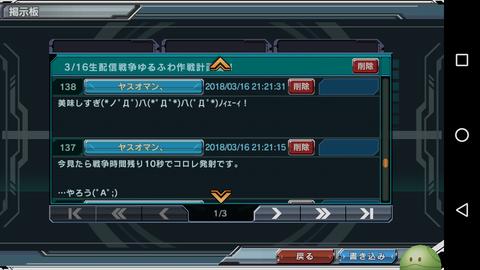 Screenshot_20180317-155939