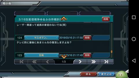 Screenshot_20180317-160005