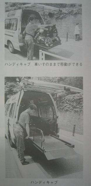 にほんブログ村 住まいブログへ 最近、街中でよく見かけるようになったモノに『福祉車両』 がありま