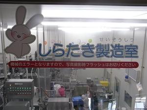 富岡製糸場近くの新名所 こんにゃくパーク内しらたき製造室の案内