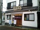 三崎紀の代まぐろづけ丼09