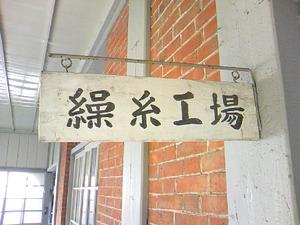 世界遺産 富岡製糸場 繰糸場場内の表示