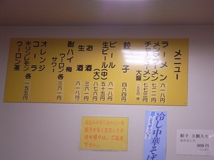 佐野ラーメン 池田屋のメニュー