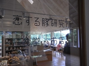 恋する豚研究所食堂入口
