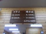 フライ焼そばの店山下01
