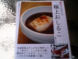山香煎餅本舗草加せんべいの庭06