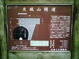 天城山隧道(あまぎさんずいどう)04