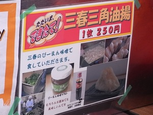 三春滝桜三角油揚げ2