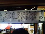 小川の庄おやき村07