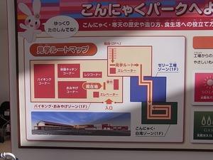 富岡製糸場近くの新名所 こんにゃくパークの案内図