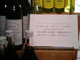 足利ココワイン13