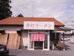 佐野ラーメン岳乃屋外観