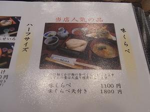 稲庭うどん佐藤養助商店総本店メニューアップ