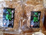 山香煎餅本舗草加せんべいの庭38