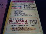 桐生うどんふる川06