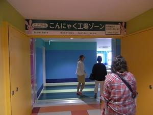 富岡製糸場近くの新名所 こんにゃくパーク内こんにゃく製造ライン入口