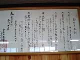 小川の庄おやき村22