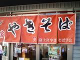 富士宮焼きそば学会08