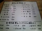 三崎紀の代まぐろづけ丼07