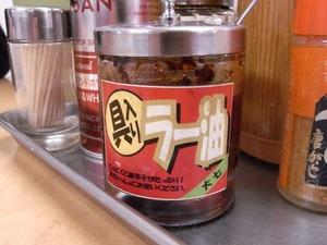 佐野ラーメン太七食べるラー油