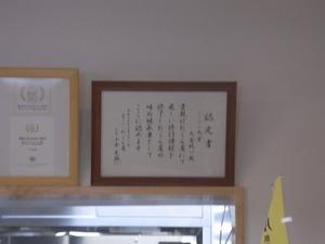 佐野ラーメン らーめん大金 新店舗の入口に掲げられたおぐら屋認定書