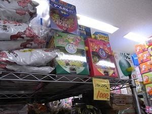 日暮里駄菓子問屋12