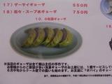 小松菜ギョーザ