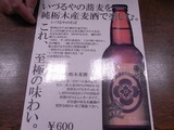 いづるやビール金
