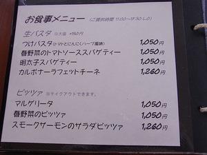 カフェ アンジェ・フレーゼ メニュー お食事