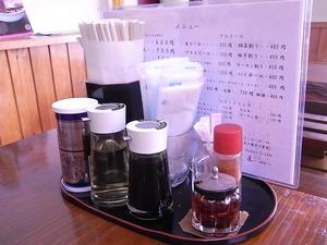 佐野ラーメン らーめん処 匡のテーブル調味料