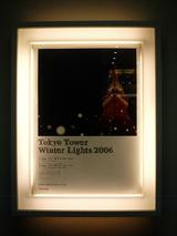 東京タワーウインターライツ4