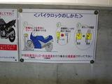 横浜ベイクォーター駐輪場2