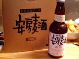 安房の地ビール安房麦酒蛍まいエール1