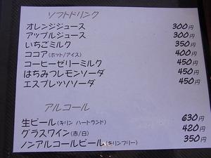 カフェ アンジェ・フレーゼ メニュー ドリンク4